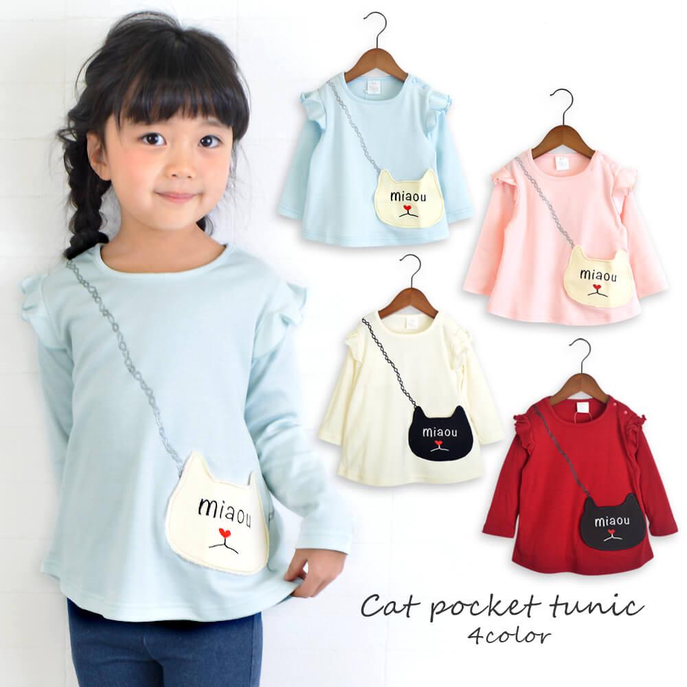 5575367ea7e98 ネコポシェット風ポッケのチュニック 長袖Tシャツ 肩フリル 女の子 ポケット チュニック ロンT
