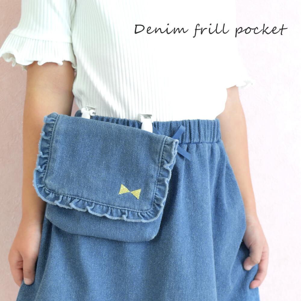 フリルがかわいい☆おしゃれなデニム素材のクリップ付きポケット。通園、通学はもちろん、普段のお出かけ用にも大活躍!カジュアルな雰囲気でコーデのポイントになります☆ デニムフリルのポケットポーチ クリップ付きポケット デニムニット 女の子 女児 子供用 キッズ用 かわいい デニムニット デニム Milkiss ミルキス ウエストホルダー ハンカチ入れ 保育園 幼稚園 小学校 マルチポケット プチプラ 通園 刺繍 春物 春 春夏 雑貨