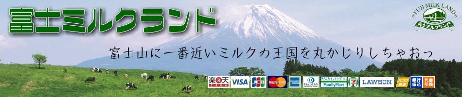 ミルクランド:富士山の麓でのびのびと育った牛さんの新鮮な牛乳から自社製造しています。