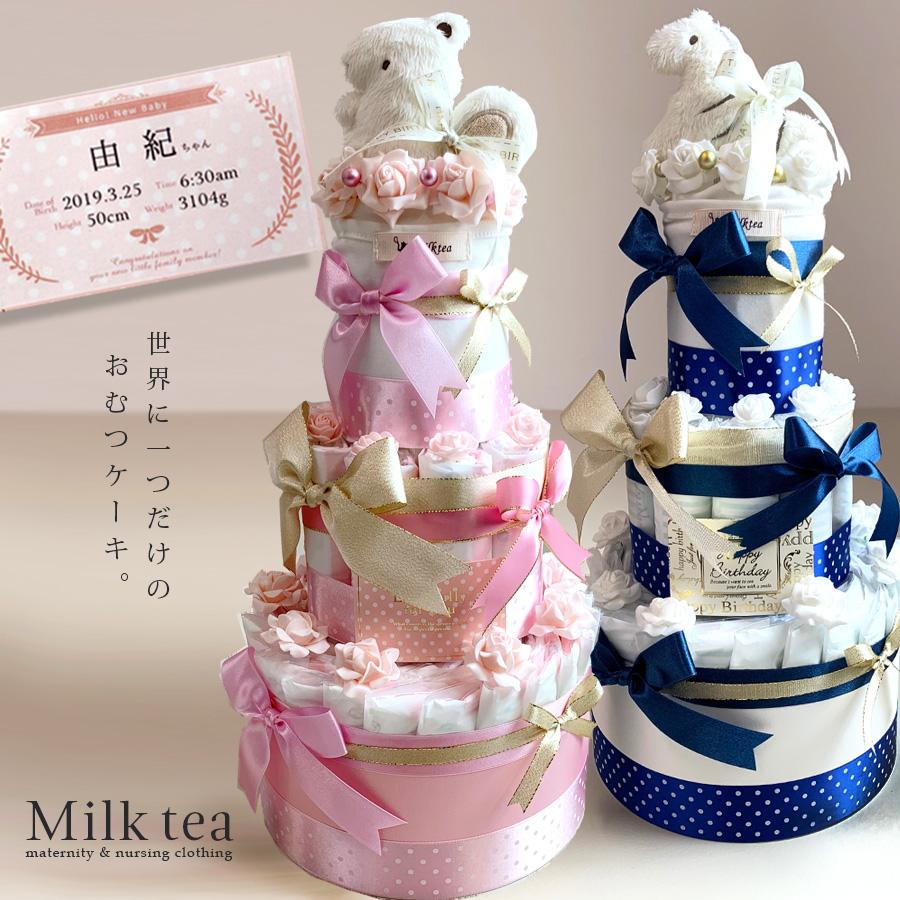 【ギフト】ママに贈る高級おむつケーキ「GRANDE」授乳服、日本製おもちゃパンパースはじめての肌への一番使用 ご出産祝い おむつケーキ ベビーシャワー diapercake【kk】