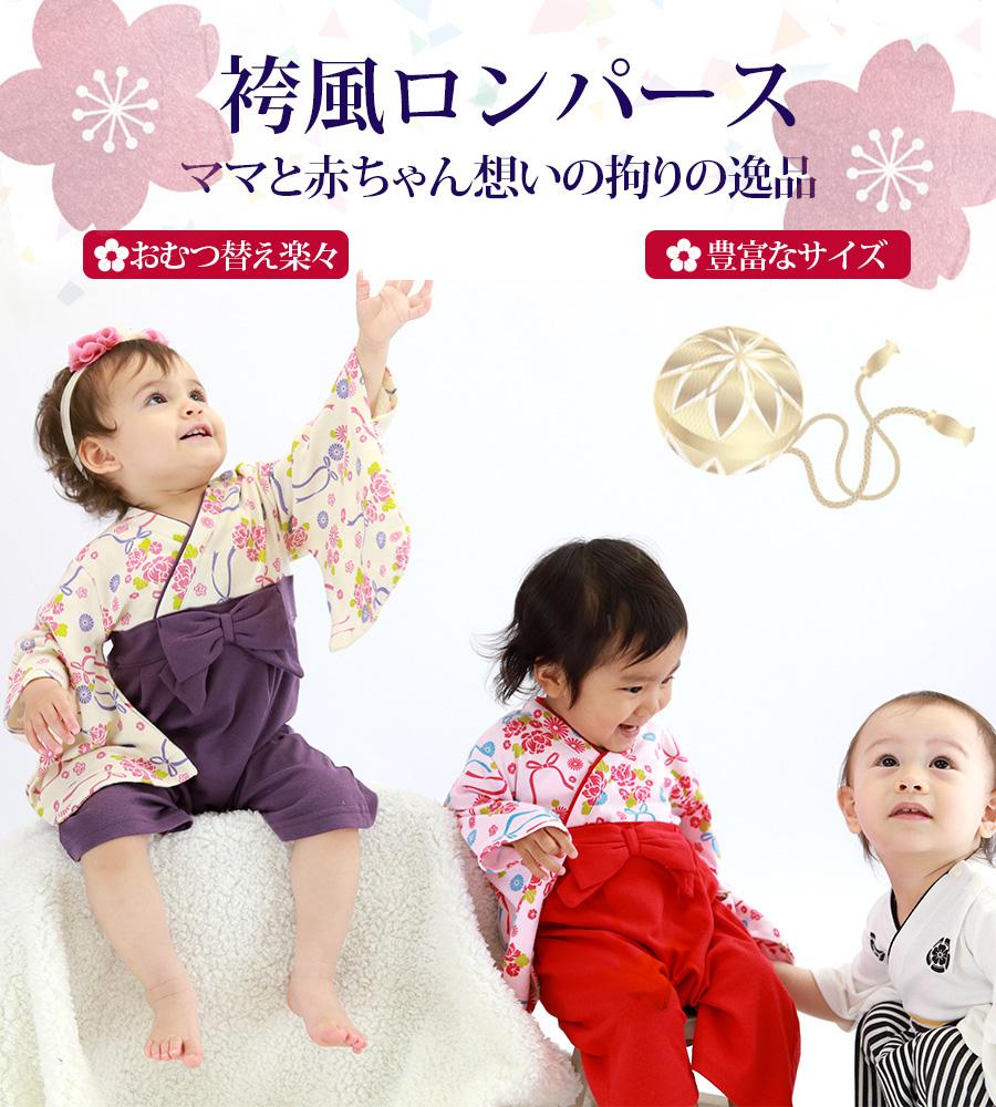 60449b9cec4fb 楽天市場  ベビー・キッズ 袴ロンパース(女の子)袴 26536 1枚まで ...