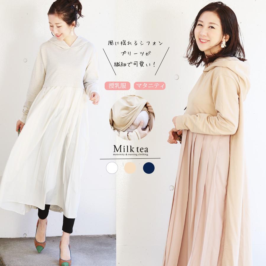 <授乳服・マタニティ>ニア・シフォンプリーツパーカーワンピース(ジッパータイプの授乳口)
