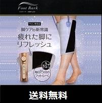【送料無料・ポイント20倍】フットラーク~美脚の心得Foot Rark ふくらはぎマッサージャー