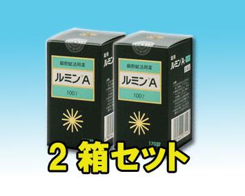 【第3類医薬品】ルミンA 100γ 120錠×2箱セット 【細胞賦活用薬】 『送料込み!』