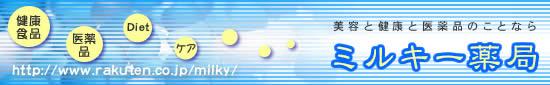 ミルキー薬局:医薬品健康食品化粧品健康器具衛生用品とりあつかい店