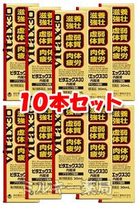 【第2類医薬品】ビタエックス薬品工業(株) ビタエックス30内服液10本セット(250g)
