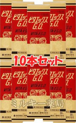 【第2類医薬品】ビタエックス薬品工業(株) ビタエックスG.O(内服液30ml)10本セット