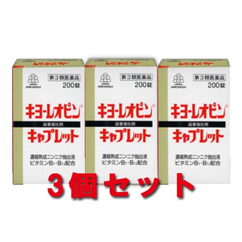 【送料無料】【3個セット!!】 湧永製薬 キヨーレオピン キャプレット 200錠 【即納】【第3類医薬品】