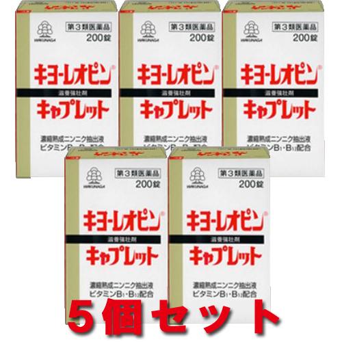 【送料無料】【5個セット!!】 湧永製薬 キヨーレオピン キャプレット 200錠 【即納】【第3類医薬品】