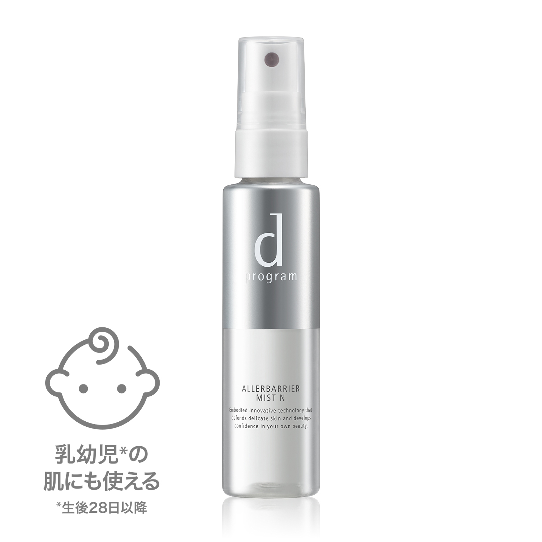 花粉 保証 ほこり等の微粒子汚れから肌を守るミスト化粧水 送料込み 資生堂 評価 アレルバリアミストN プログラム 57mL d