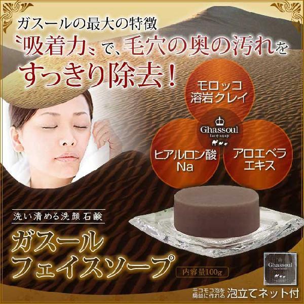 人気の春夏 ガスールフェイスソープ×12個セットモロッコの天然粘土吸着成分配合!, Crown Ambassador:0c926138 --- canoncity.azurewebsites.net