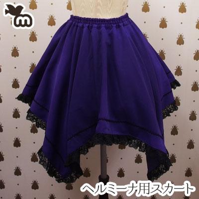 スカート アメジスト 紫 レース コスプレ S MLヘルミーナ用オプション変型スカート S~MLサイズ