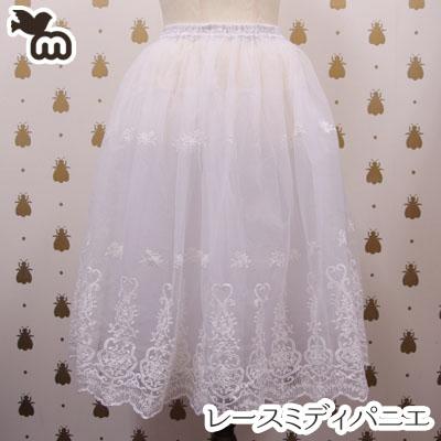 大人用 パニエ スカート ドレス ワイヤーなし ウェディング レース 大人 ボリューム セミロング丈 フリーサイズ 大きいサイズ ホワイトレースミディパニエ