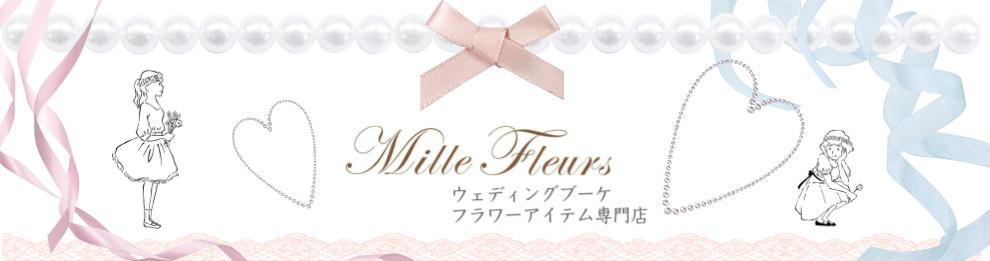 Mille Fleurs 楽天市場店:アートフラワーにてウェディングブーケをお作り致します