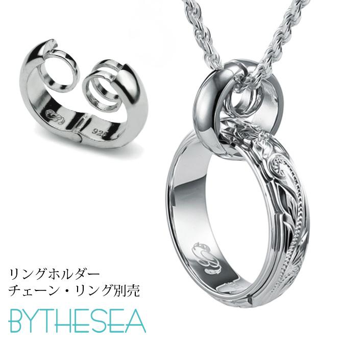 大切な指輪をネックレスにする リングホルダー 指輪をネックレスに 価格 交渉 送料無料 指輪 を ネックレス に お見舞い 通す シルバー925 ロジウムコーティング ギフト対応可 有料 指輪ネックレス バイザシー レディース BY リングネックレス リング用ペンダント ハワイアンジュエリー ミリオンベル SP303 品番:SP307 SEA THE メンズ