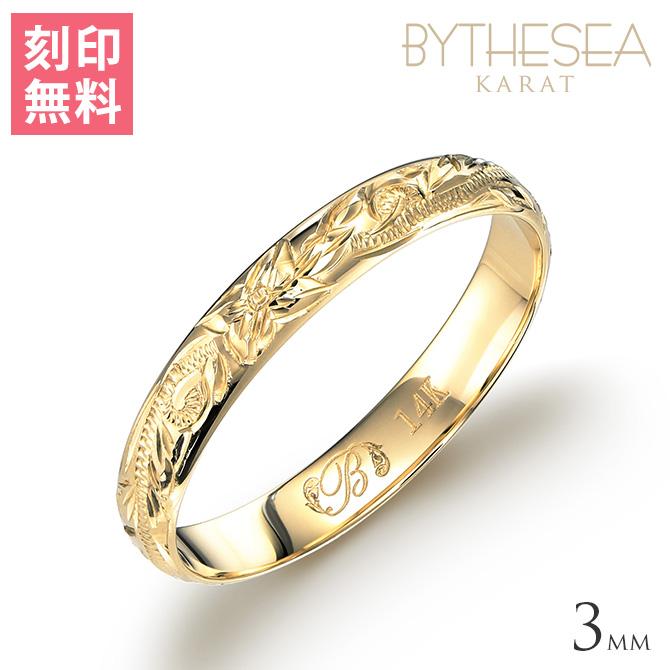 ハワイアンジュエリー リング 指輪 幅3mm 1号~19号 送料無料 名入れ 刻印無料 K14ゴールド 14K イエローゴールド レディース メンズ ゴールドリング ペアリングにも|彼女 妻 女性 結婚指輪 マリッジリング 記念日 ハワジュ オーダーメード ピンキーリング バーゲン