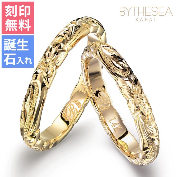 ハワイアンジュエリー ペアリング 結婚指輪 マリッジリング 指輪 シンプル 刻印無料 誕生石 リング 名入れ K14ゴールド 14K GR201YY BY THE SEA バイザシー ミリオンベル