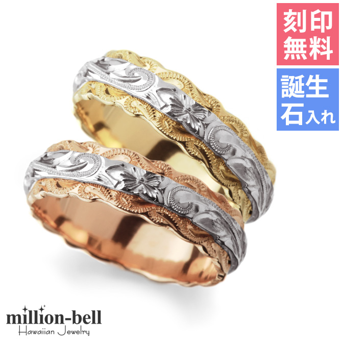 【クーポン】オーダーメイドリング ハワイアンジュエリー ペアリング 結婚指輪 刻印 無料 誕生石入れ可(有料) 1号~29号 幅6mm 厚み2mm ウィッグルカットアウト ギフト対応可(有料) 指輪2本セット マリッジリング K14ゴールド 父の日 ミリオンベル 【品番:KJGR-001P】