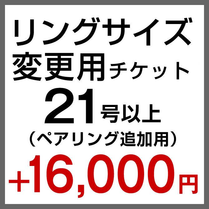サイズ変更21号以上+16,000円【まとめて購入専用】ペアリング追加用
