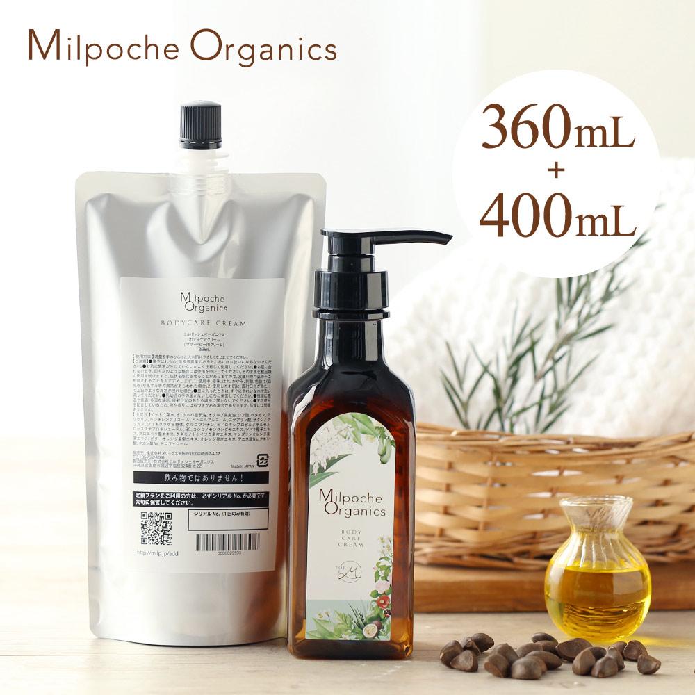 【送料無料】ミルポッシェオーガニクス ボディケアクリーム詰替セット(360mL/400mL)