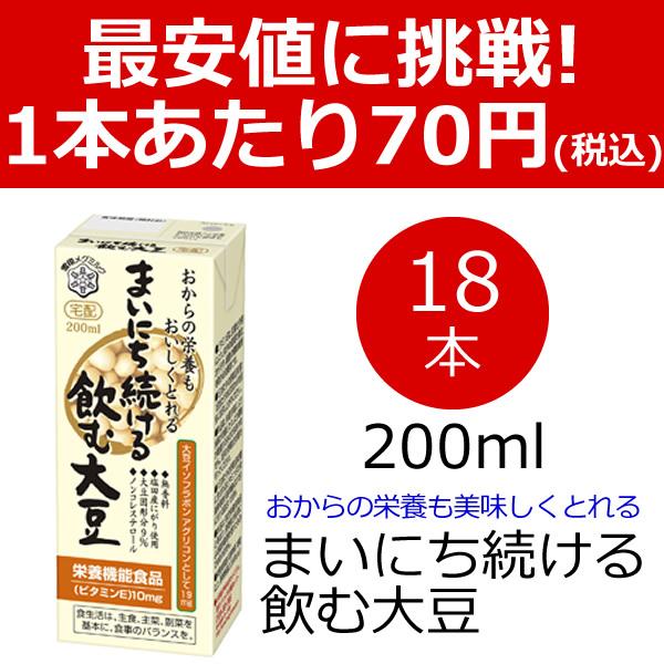 最安値に挑戦 まいにち続ける飲む大豆 200ml ×18本 雪印 新品未使用 通販 メグミルク TY-JC-H 高級 T8