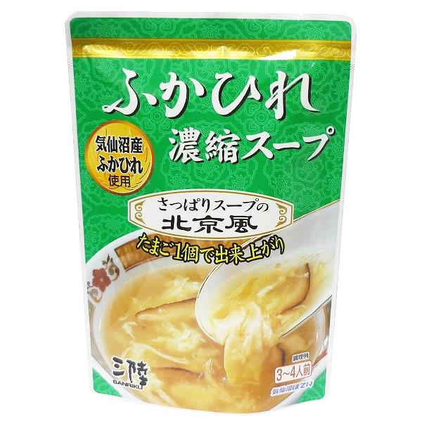 往復送料無料 気仙沼産ふかひれを使用し すっきりとした辛味に仕上げた北京風ふかひれスープです ふかひれ濃縮スープ北京風 メール便の場合は6個まで TY-J-K T8 開催中