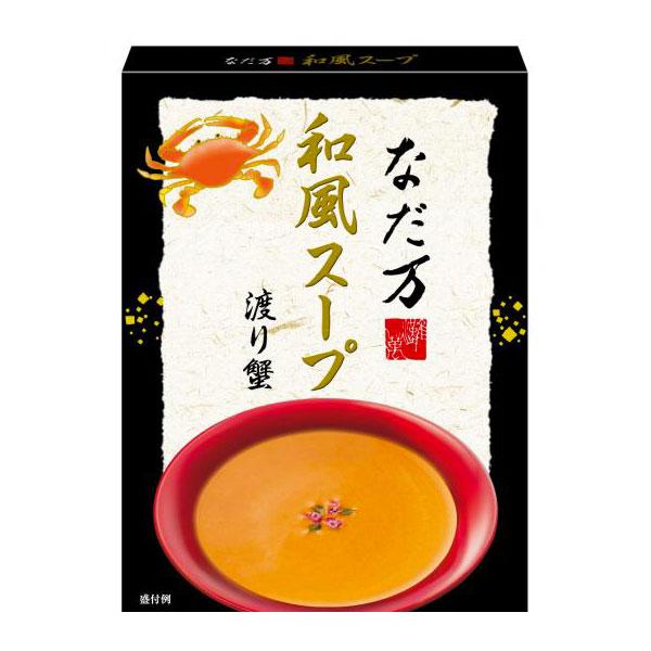 渡り蟹の香ばしさや素材の甘さと 和の風味とのバランスを探求した濃厚な味わいです お見舞い なだ万 驚きの値段 和風スープ T8 TY-J-K 渡り蟹 130g