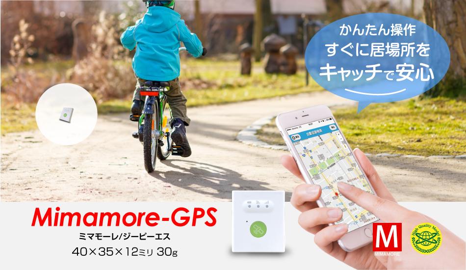 ミマモーレ 楽天市場店:GPS機器で防犯対策