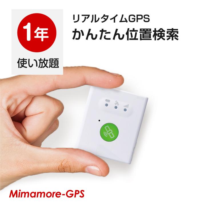 【1年間通信費込み】小さな子供や徘徊など心配なご家族に持たせて安心の小型GPS!難しい設定不要!!受取後にすぐに利用できます!