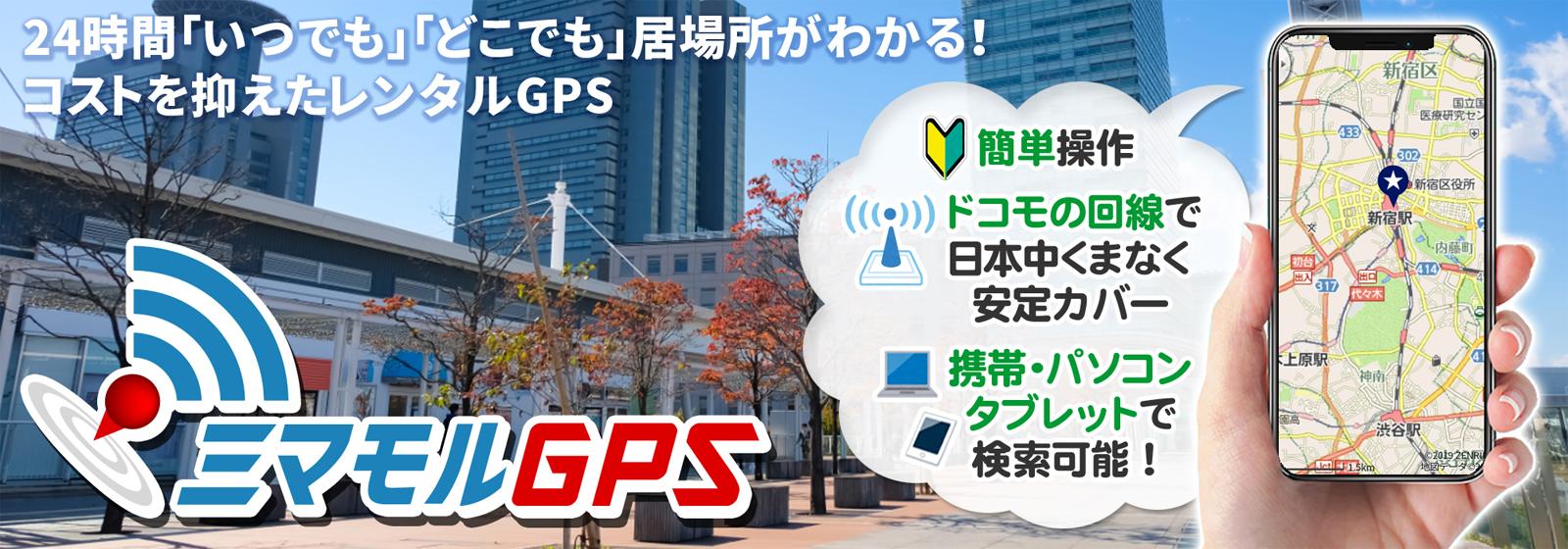 ミマモルGPS:防犯用、介護用のGPS端末レンタルサービスの「ミマモルGPS」です