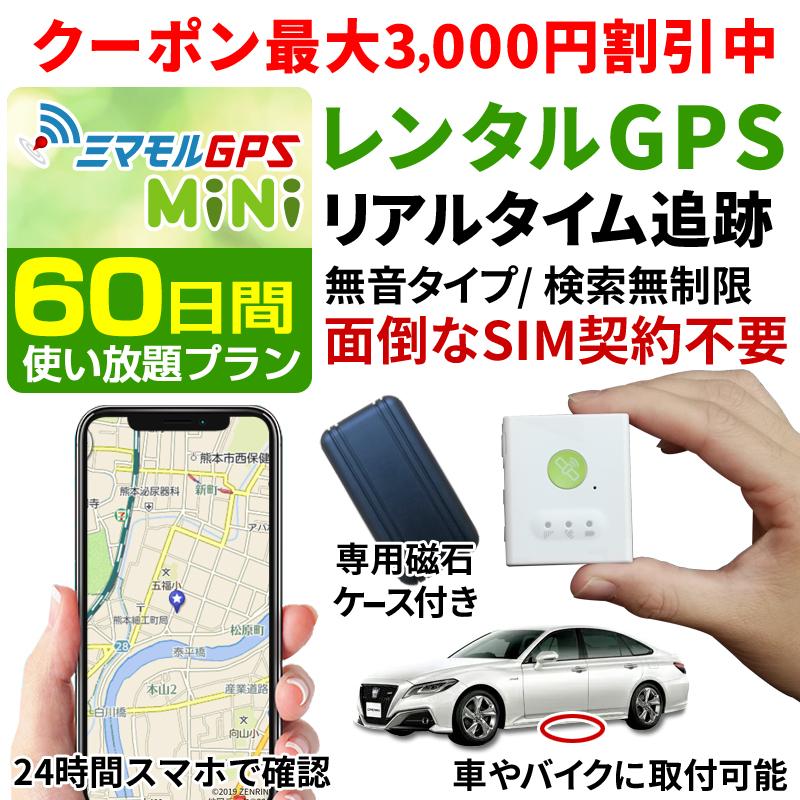 gps 発信機 追跡 小型 浮気調査や子供の見守りに活躍するレンタルGPS スマホで簡単検索 車やバイクに取り付け可能 24時間 日本中どこにいても追跡ができます 公式 ミマモルGPSミニ GPS子供 60日間レンタル使い放題 GPSレンタル 祝開店大放出セール開催中 超小型GPS デポー GPSリアルタイム GPS浮気 GPS自動車 GPS見守り GPS浮気調査 GPS
