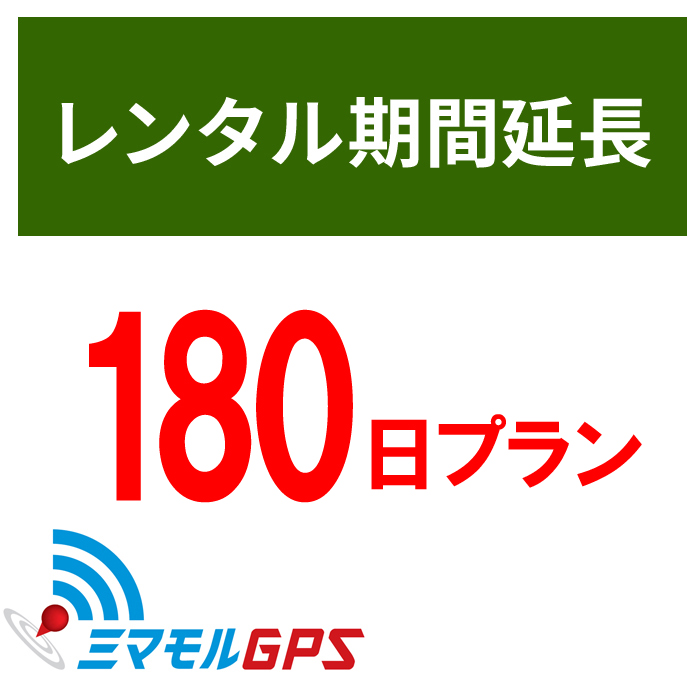 授与 日本産 レンタル契約中のお客様対象 契約期間延長の場合はこのプランをご購入ください ミマモルGPS レンタル延長180日間プラン