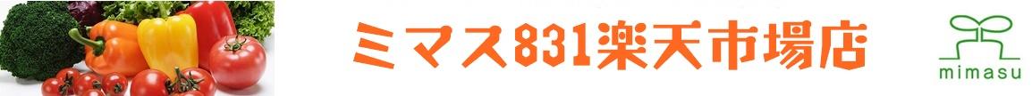 ミマス831楽天市場店:温暖な気候の愛知県で育ったフルーツや野菜を販売しております。