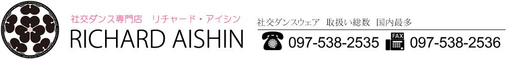 社交ダンス専門店 RICHARD_AISHIN:社交ダンスショップ最大の品揃え!専門店ならではの品質と品数です!