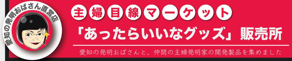 愛知の発明オバサン:オリジナルアイデア商品専門店です。