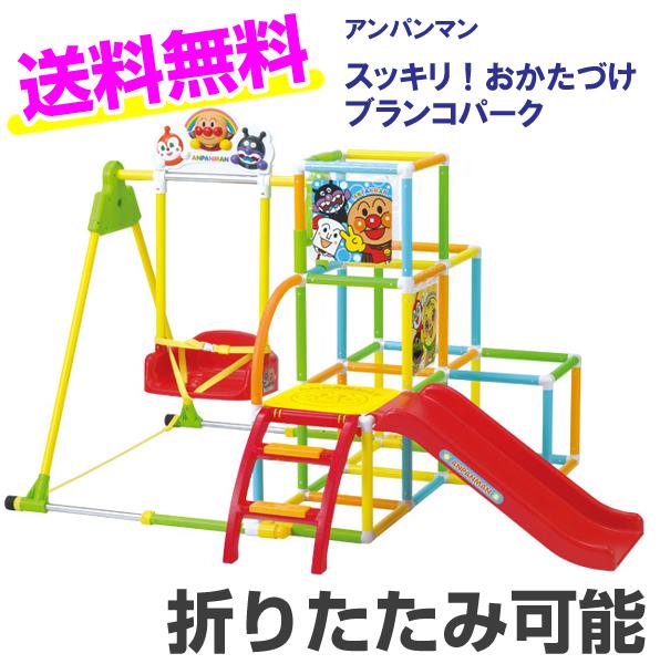 麵包超人感覺清醒!整理,附帶秋千公園室內玩具攀登架滑梯的sukkiriokatazuke