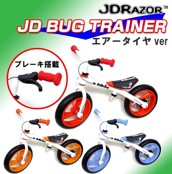 【送料無料】 トレーニングバイク バランスバイク エアータイヤ&ブレーキ付 JD BUG TRAINER TC-09A Air ランニングバイク 自転車の平衡感覚を遊びながら学ぶ 子供用 キッズ用 JDRAZOR
