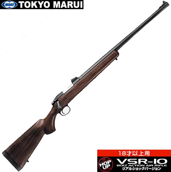 東京マルイ ボルトアクションエアーライフル VSR-10 リアルショック・バージョン スナイパーライフル 【 対象年齢18歳以上 】