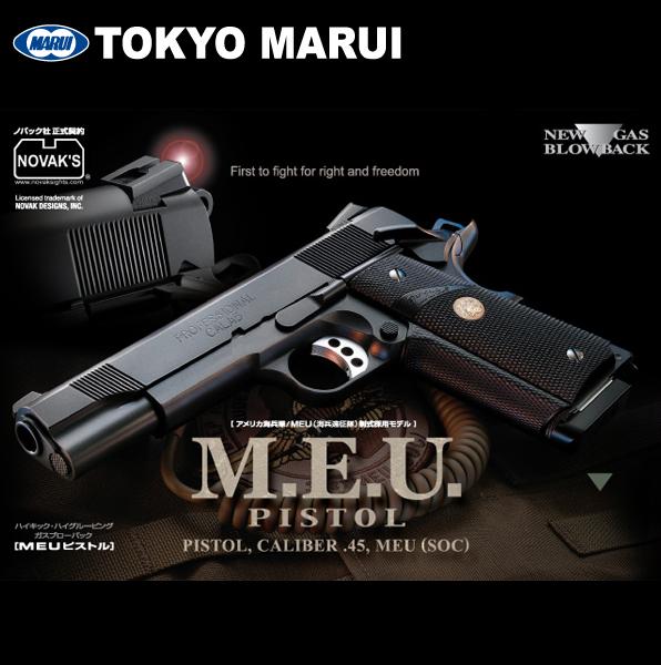 海外最新 東京マルイ ガスガン MEUピストル M.E.U. PISTOL ガスブローバック 対象年齢18歳以上, サカホギチョウ 10d805d7