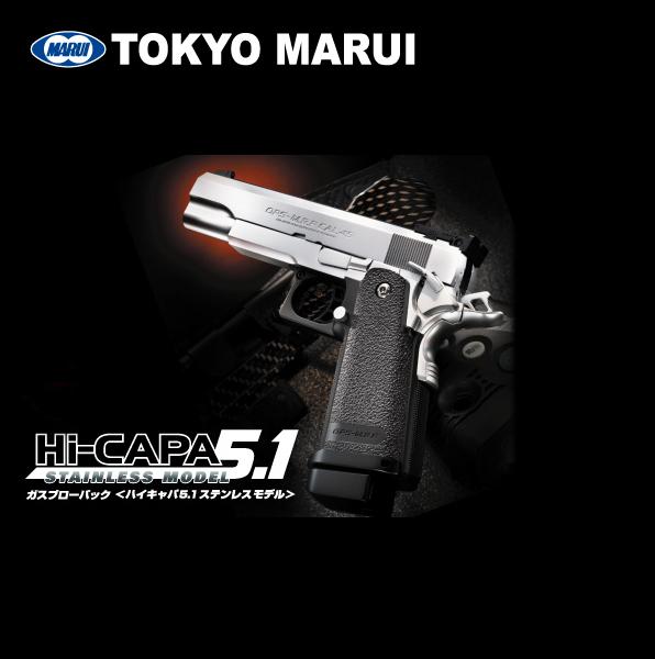 東京マルイ ガスガン ガスブローバック ハイキャパ5.1 ステンレスモデル 対象年齢18歳以上
