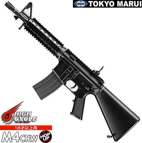 東京マルイ 電動ガン ハイサイクルカスタム M4 CRW アサルトライフル 【バッテリー・充電器別売】 対象年齢18歳以上
