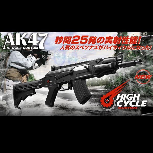 東京マルイ 電動ガン ハイサイクルカスタム AK47 HC アサルトライフル 対象年齢18歳以上 【バッテリー・充電器別売】