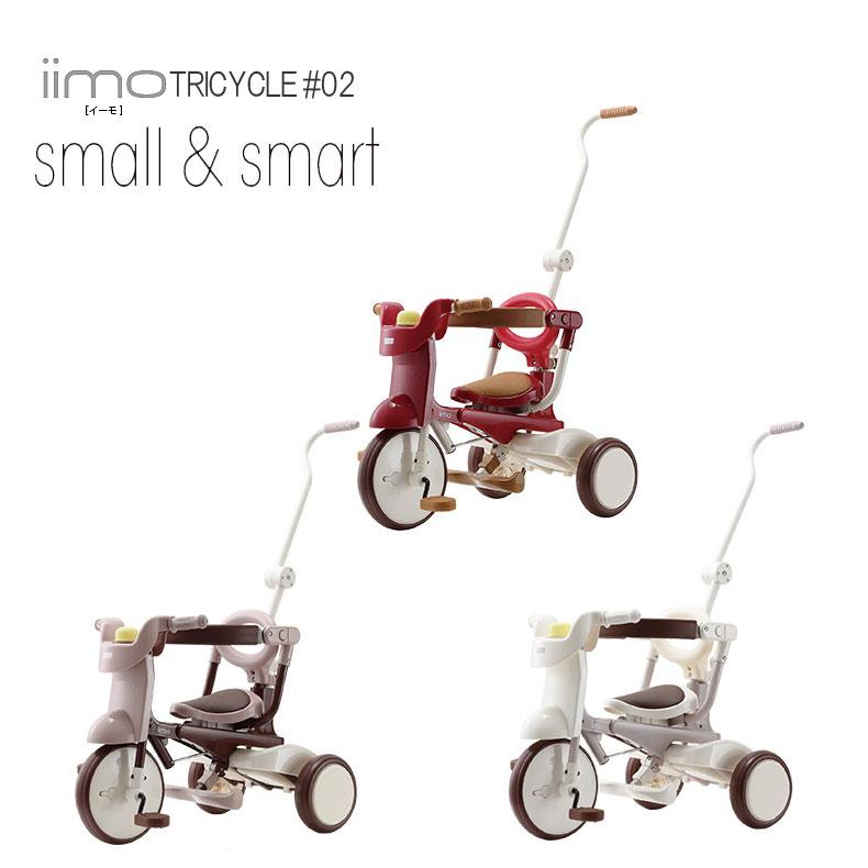 クオリティの高い折りたたみ式三輪車 ブランド iimoTRICYCLE #02(イーモ トライシクル) さんりんしゃ