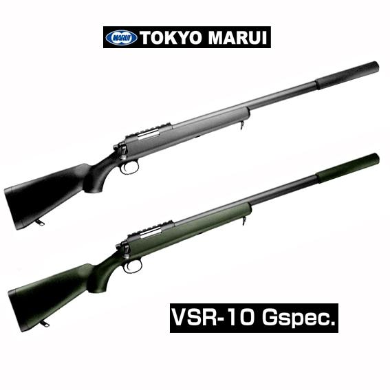 東京マルイ ボルトアクションエアーライフル VSR-10 GSPEC. Gスペック BK OD スナイパーライフル 【 対象年齢18歳以上