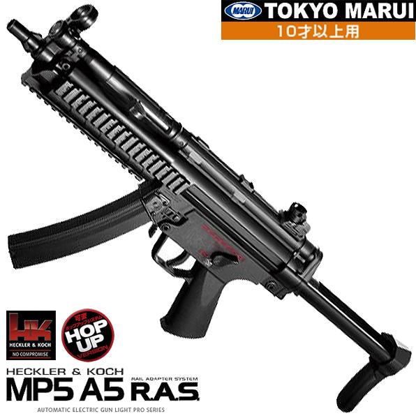東京マルイ 電動ガン コッキングガン LIGHT PRO MP5A5 R.A.S. 10歳以上対象