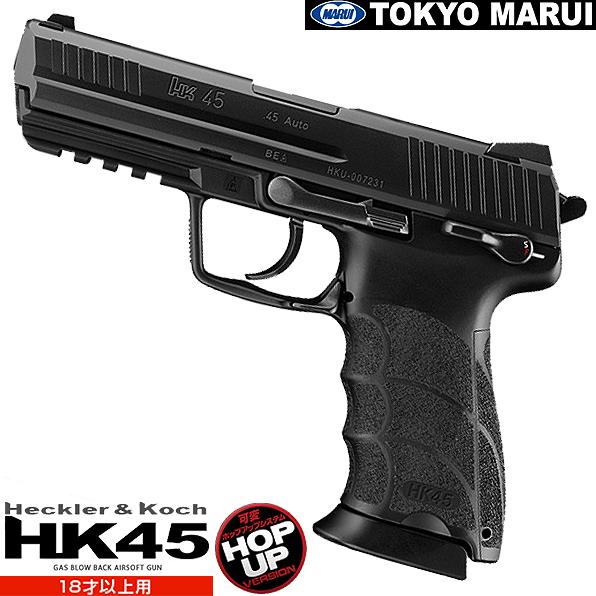 東京マルイ ガスブローバック ガスガン HK45 対象年齢18歳以上