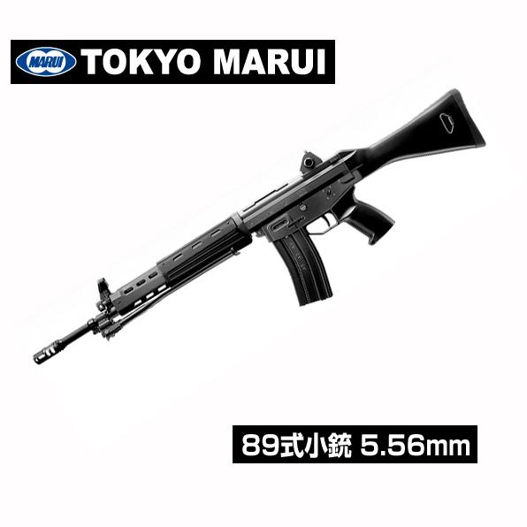 東京マルイ 電動ガン 89式5.56mm小銃 対象年齢18歳以上 【バッテリー・充電器別売】