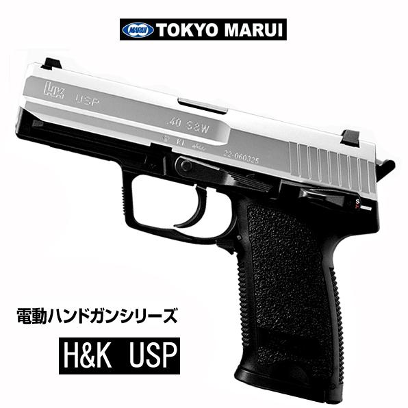 東京マルイ 電動ガン 電動ハンドガン H&K USP シルバースライド 対象年齢18歳以上 対象 【電池・充電器別売】