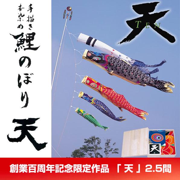 送料無料 創業百周年記念作品 手描き本染め鯉のぼり 「 天 」 2.5間 五月人形 こいのぼり