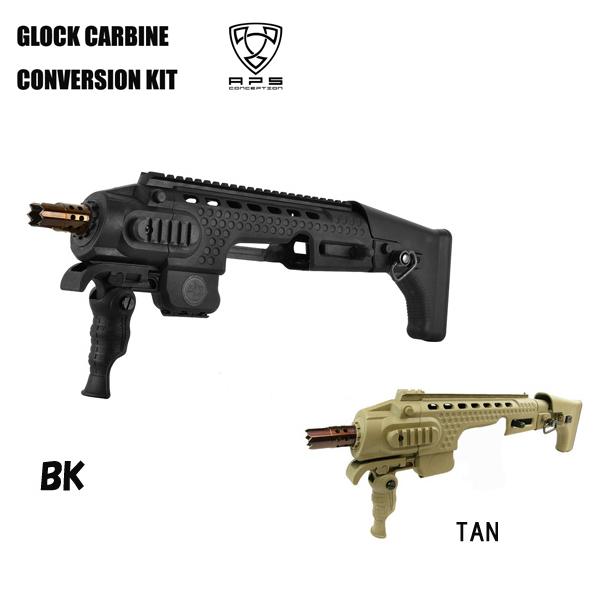 APS GLOCK カービン コンバージョンキット G17G18 グロック 対応 BK DE サバゲー 装備